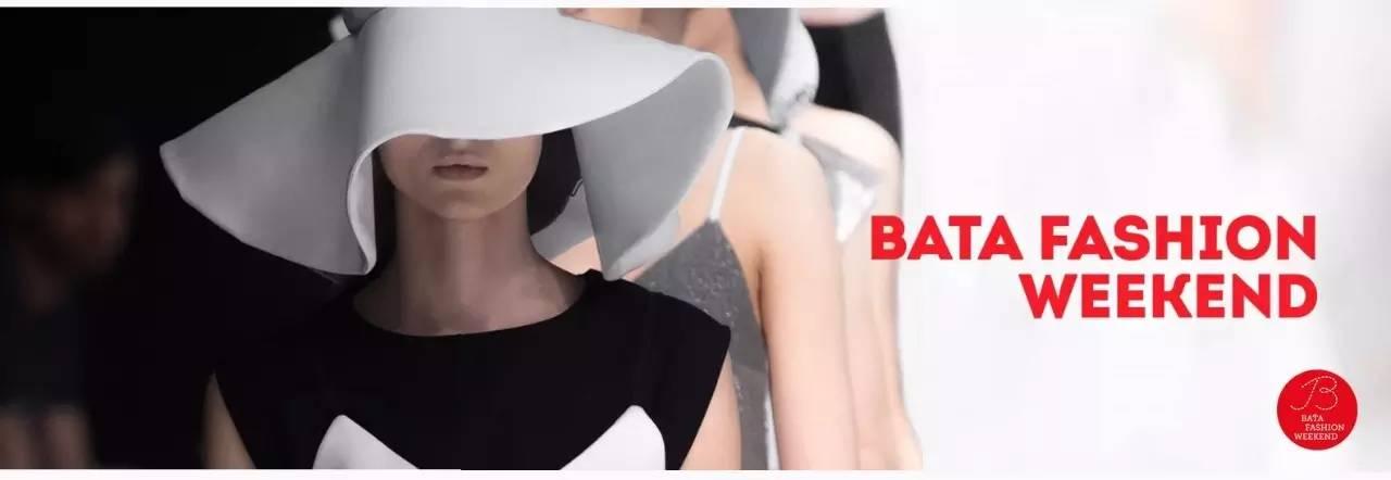 年度盛典-bata fashion weekend