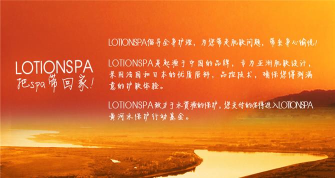 LotionSPA