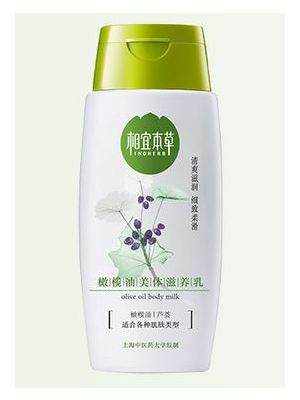 橄榄油美体滋养乳(升级)