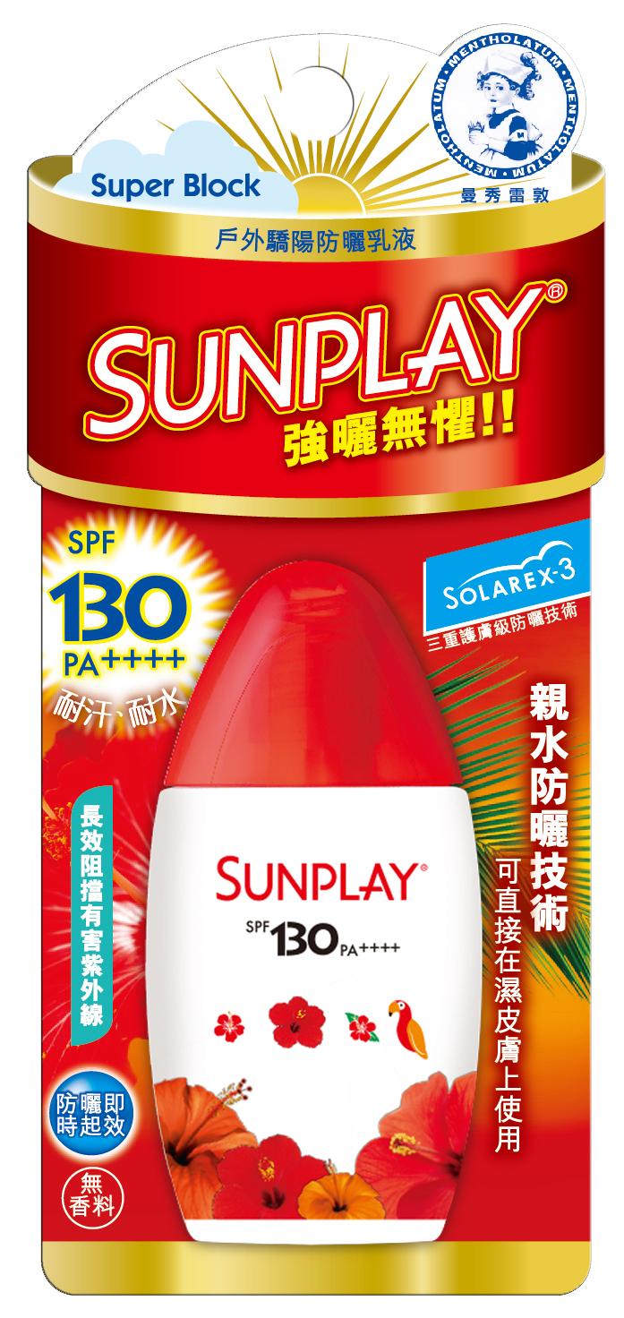 新碧户外骄阳防晒乳液SPF130 PA++++