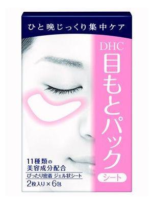 水嫩眼膜1
