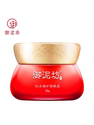 红石榴矿物眼霜