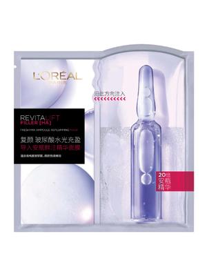 巴黎欧莱雅复颜玻尿酸水光充盈导入安瓶鲜注精华面膜