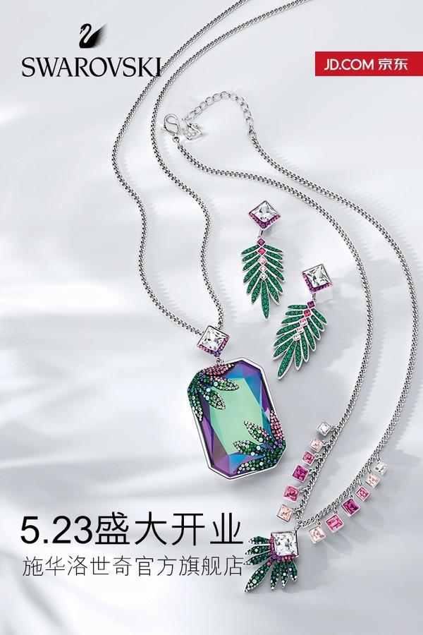 国际时尚品牌施华洛世奇闪耀入驻京东