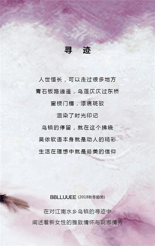 「 寻迹 · 心生 」BBLLUUEE系列品牌2018秋冬订货会邀请函