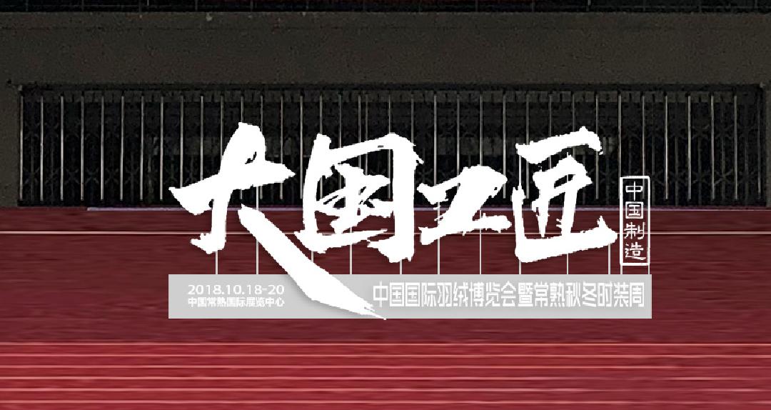 羽绒博览会主推中国制造,同期活动预热!